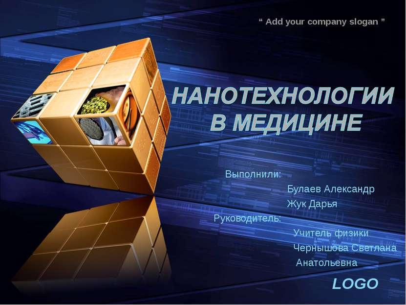 Выполнили: Булаев Александр Жук Дарья Руководитель: Учитель физики Чернышова ...