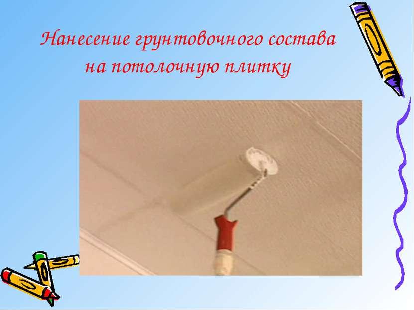 Нанесение грунтовочного состава на потолочную плитку