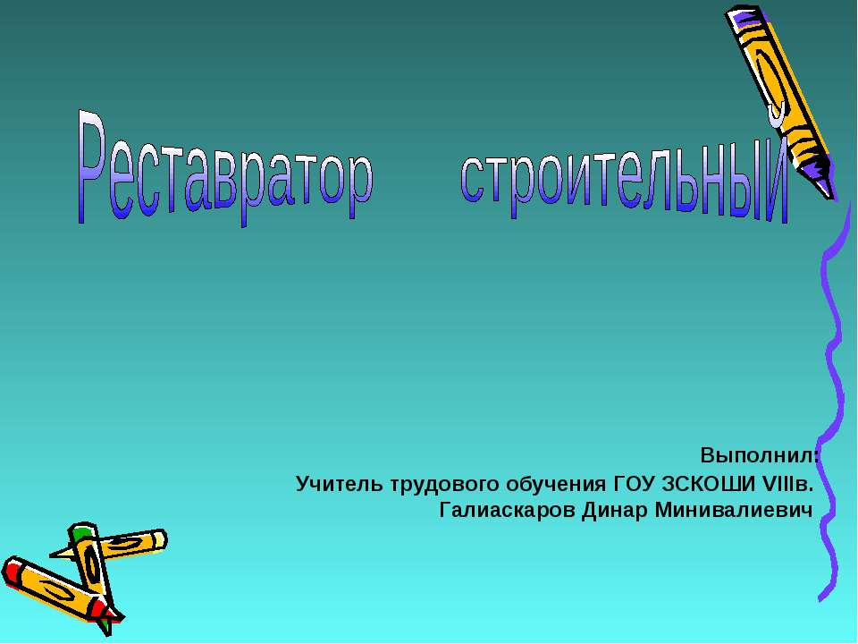 Учитель трудового обучения ГОУ ЗСКОШИ VIIIв. Галиаскаров Динар Минивалиевич В...