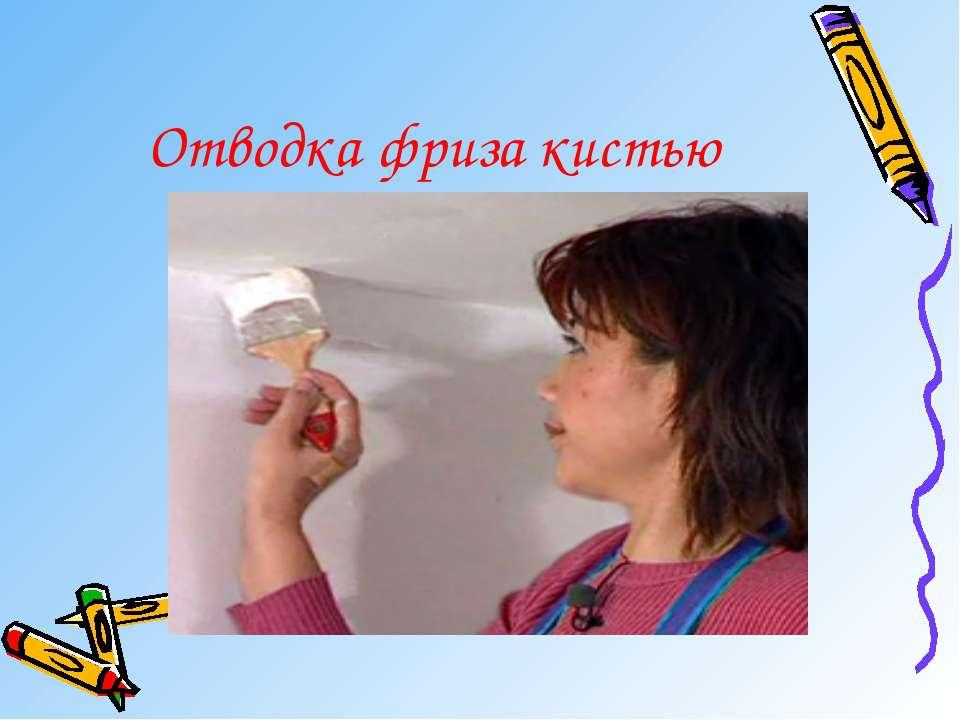 Отводка фриза кистью