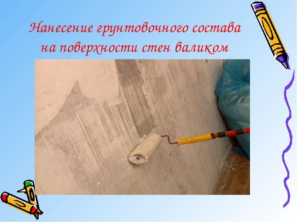 Нанесение грунтовочного состава на поверхности стен валиком