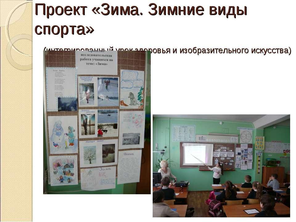 Проект «Зима. Зимние виды спорта» (интегрированный урок здоровья и изобразите...