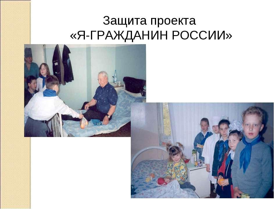 Защита проекта «Я-ГРАЖДАНИН РОССИИ»
