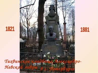 Тихвинское кладбище Александро-Невской лавры в г. Петербурге