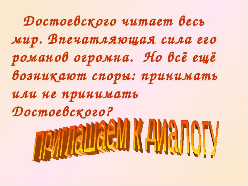 Достоевского читает весь мир. Впечатляющая сила его романов огромна. Но всё е...