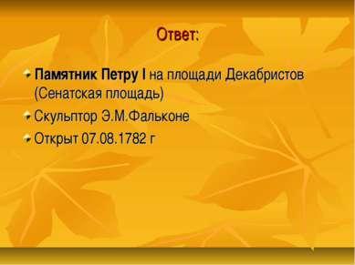 Ответ: Памятник Петру I на площади Декабристов (Сенатская площадь) Скульптор ...