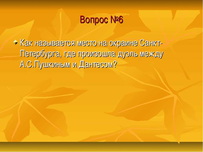 Вопрос №6 Как называется место на окраине Санкт-Петербурга, где произошла дуэ...