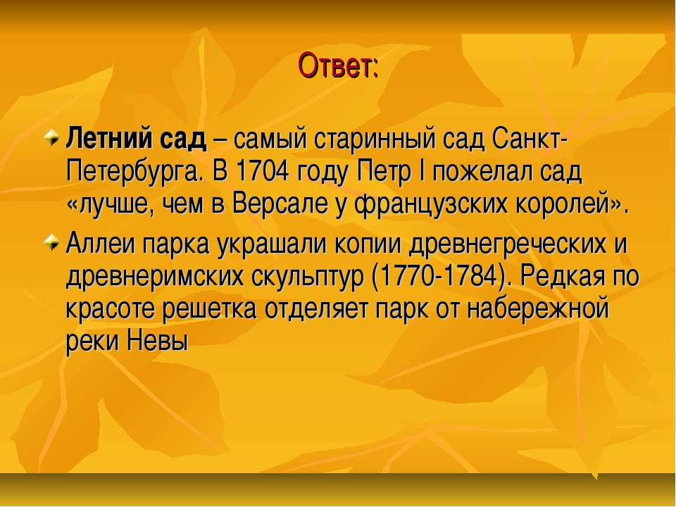 Ответ: Летний сад – самый старинный сад Санкт-Петербурга. В 1704 году Петр I ...