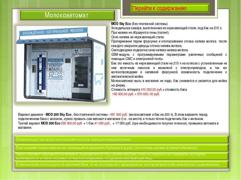 MOD Sky Eco (без платежной системы) Холодильная камера, выполненная из нержав...