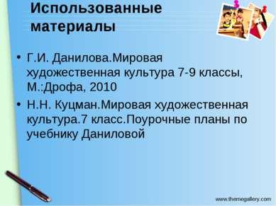 Использованные материалы Г.И. Данилова.Мировая художественная культура 7-9 кл...