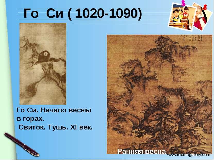 Го Си ( 1020-1090) Го Си. Начало весны в горах. Свиток. Тушь. XI век. Ранняя ...