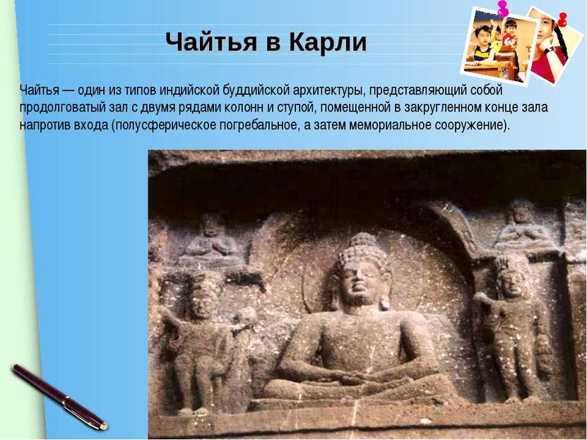Чайтья — один из типов индийской буддийской архитектуры, представляющий собой...