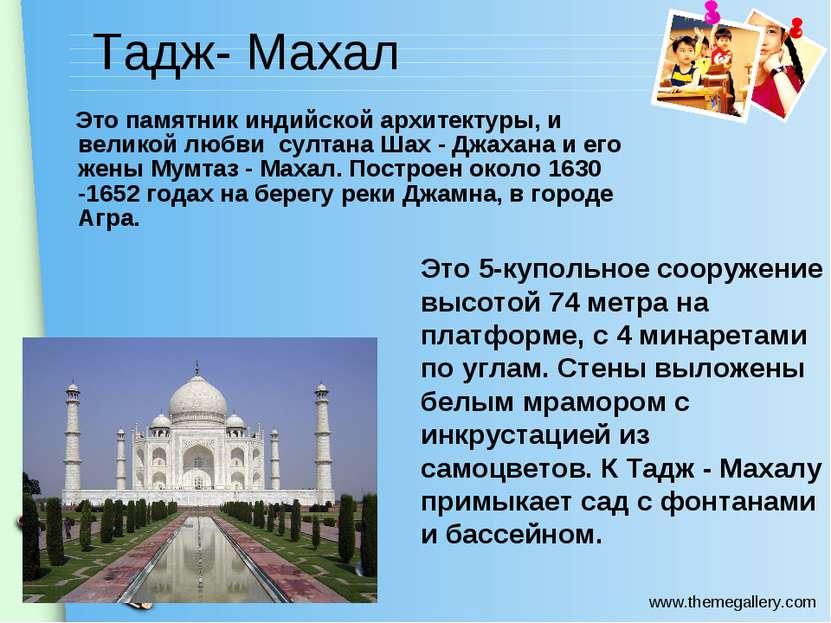 Тадж- Махал Это памятник индийской архитектуры, и великой любви султана Шах -...
