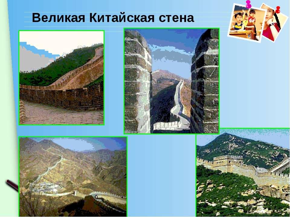 Великая Китайская стена www.themegallery.com