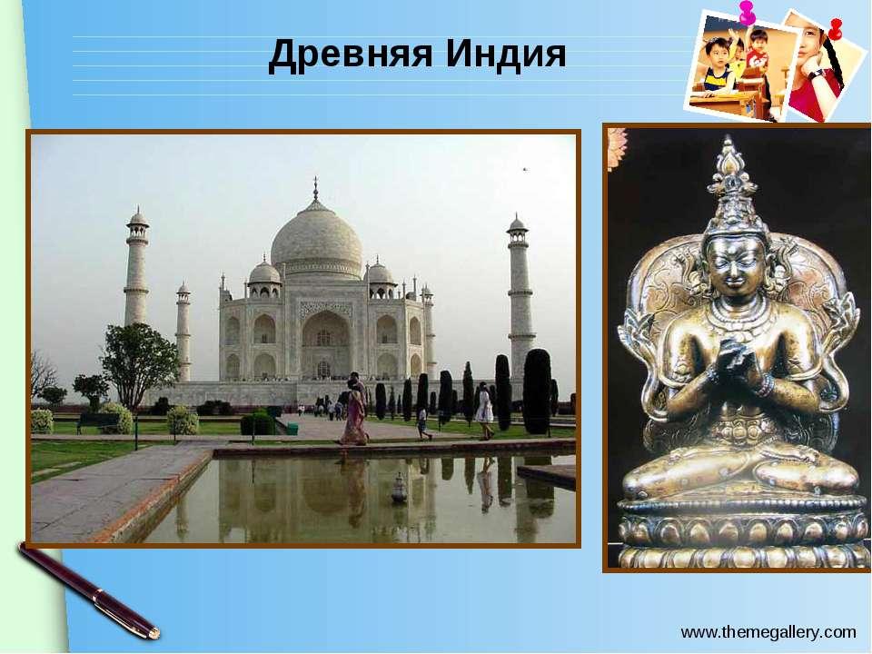 Древняя Индия www.themegallery.com