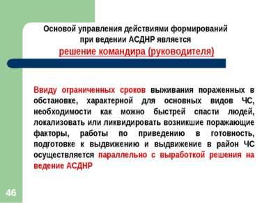 * Основой управления действиями формирований при ведении АСДНР является решен...
