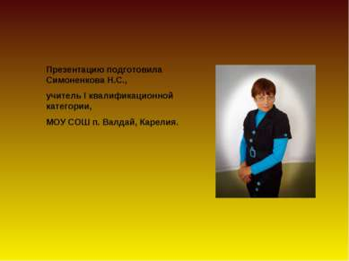 Презентацию подготовила Симоненкова Н.С., учитель I квалификационной категори...