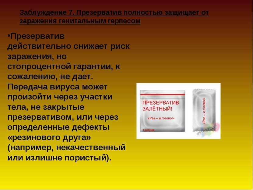 Заблуждение 7. Презерватив полностью защищает от заражения генитальным герпес...