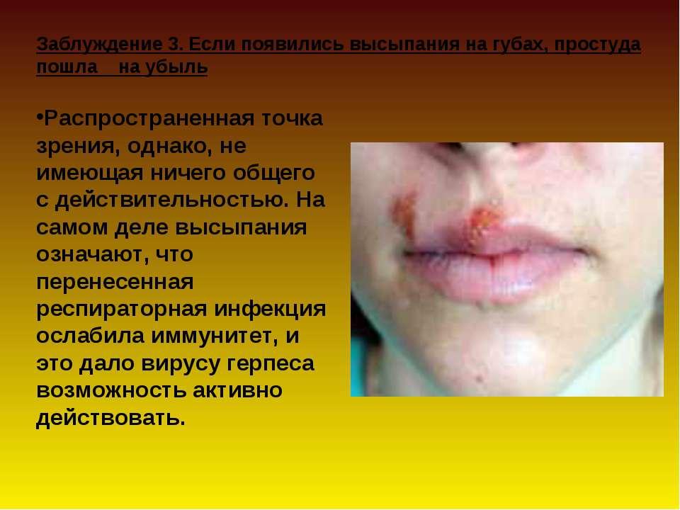 Заблуждение 3. Если появились высыпания на губах, простуда пошла на убыль Рас...