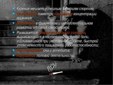 Курение мешает успешным занятиям спортом; Ослабление памяти и понижение конце...