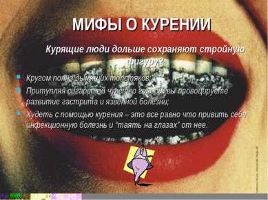 Курящие люди дольше сохраняют стройную фигуру? Кругом полно дымящих толстяков...