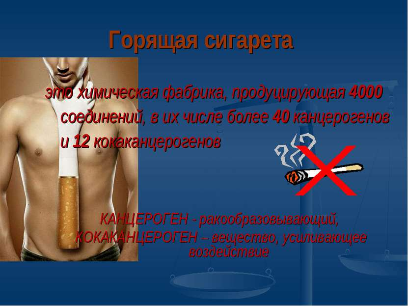 Горящая сигарета это химическая фабрика, продуцирующая 4000 соединений, в их ...