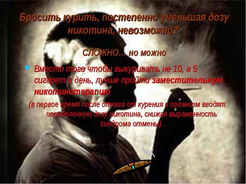 Бросить курить, постепенно уменьшая дозу никотина, невозможно? Вместо того чт...
