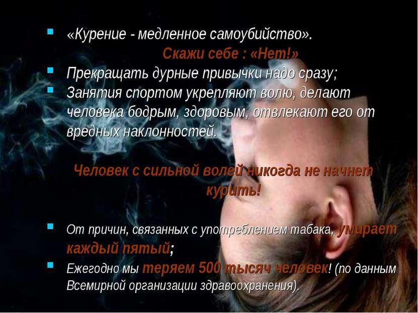 «Курение - медленное самоубийство». Скажи себе : «Нет!» Прекращать дурные при...