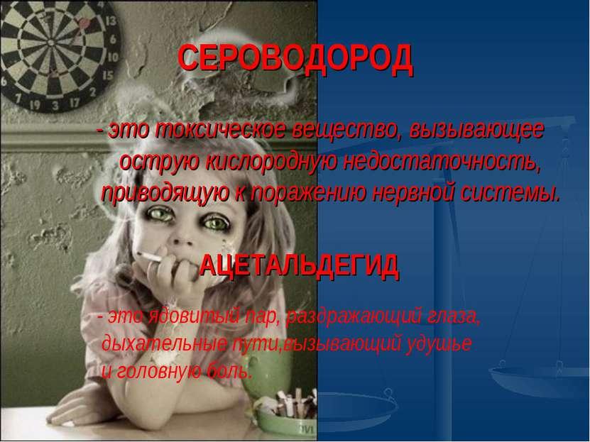 СЕРОВОДОРОД - это токсическое вещество, вызывающее острую кислородную недоста...