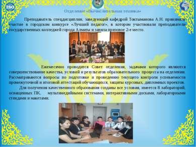 3 Отделение «Вычислительная техника» Преподаватель спецдисциплин, заведующий ...