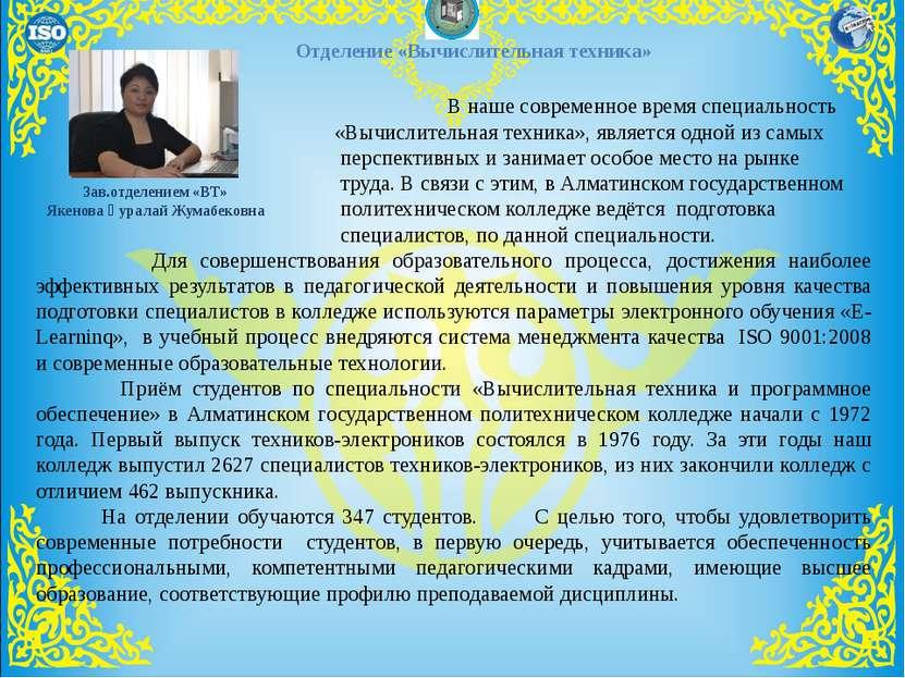 3 Отделение «Вычислительная техника» В наше современное время специальность «...