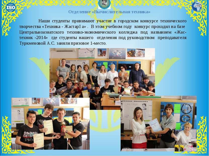 3 Отделение «Вычислительная техника» Наши студенты принимают участие в городс...