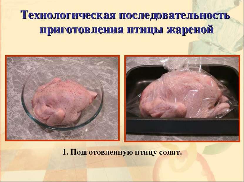 1. Подготовленную птицу солят. Технологическая последовательность приготовлен...