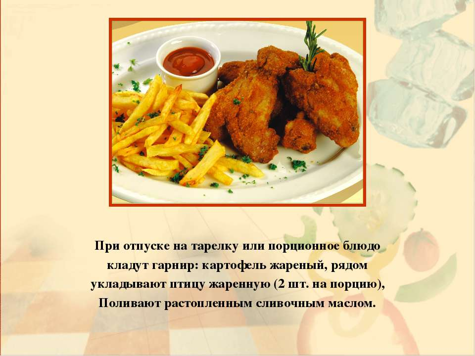 При отпуске на тарелку или порционное блюдо кладут гарнир: картофель жареный,...