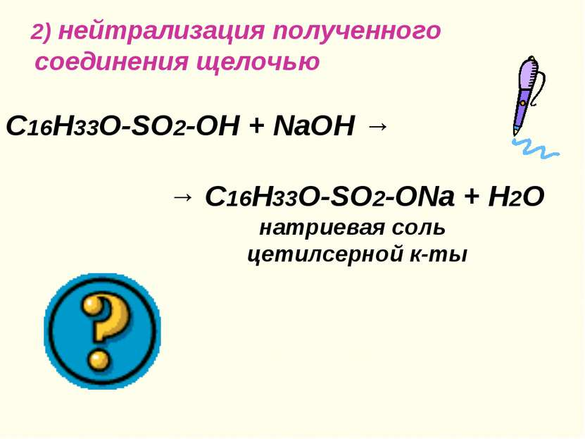2) нейтрализация полученного соединения щелочью C16H33O-SO2-OH + NaOH → → C16...