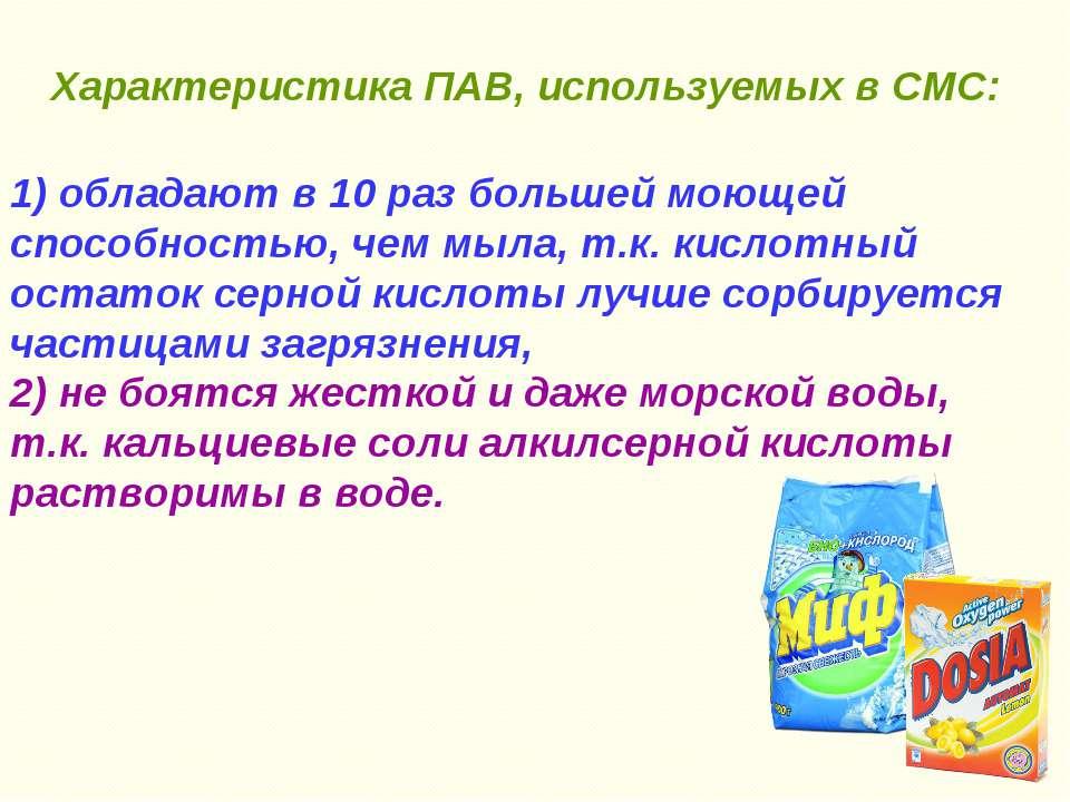 1) обладают в 10 раз большей моющей способностью, чем мыла, т.к. кислотный ос...