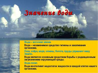 Значение воды Вода – источник жизни. Вода – незаменимое средство гигиены и за...