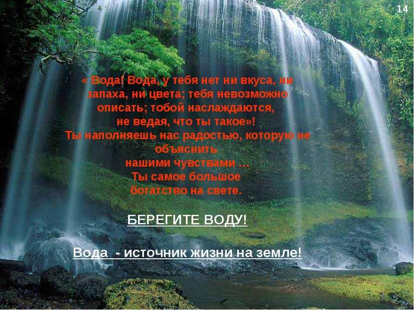 « Вода! Вода, у тебя нет ни вкуса, ни запаха, ни цвета; тебя невозможно описа...