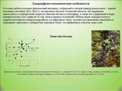 Ландшафтно-геохимические особенности В основу работы положен фактический мате...