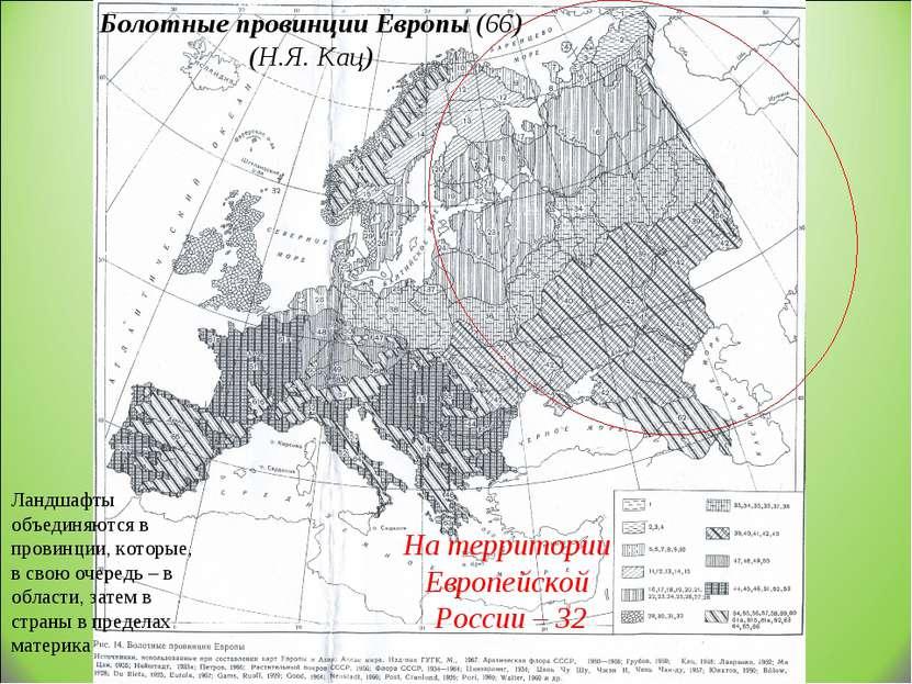 Болотные провинции Европы (66) (Н.Я. Кац) На территории Европейской России – ...