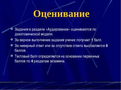 Оценивание Задания в разделе «Аудирование» оцениваются по дихотомической моде...