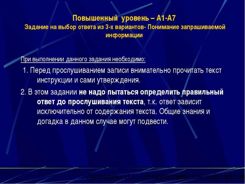 Повышенный уровень – А1-А7 Задание на выбор ответа из 3-х вариантов- Понимани...