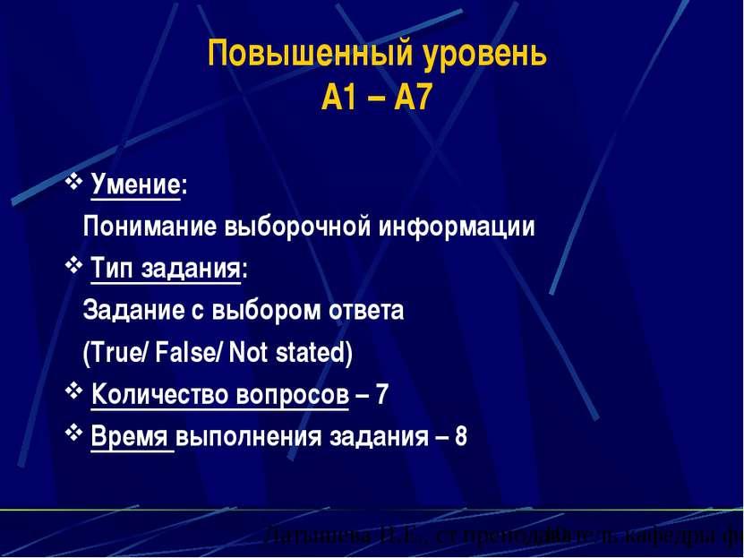 Повышенный уровень А1 – А7 Умение: Понимание выборочной информации Тип задани...