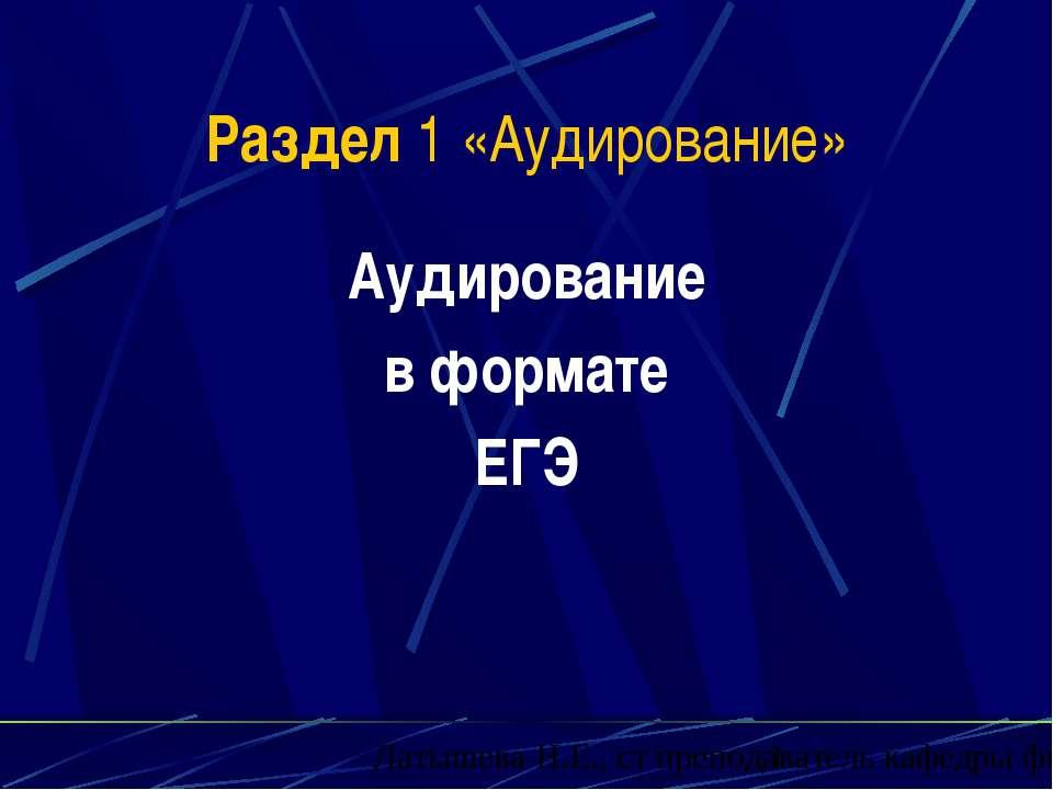 Раздел 1 «Аудирование» Аудирование в формате ЕГЭ Латышева Н.Е., ст преподават...