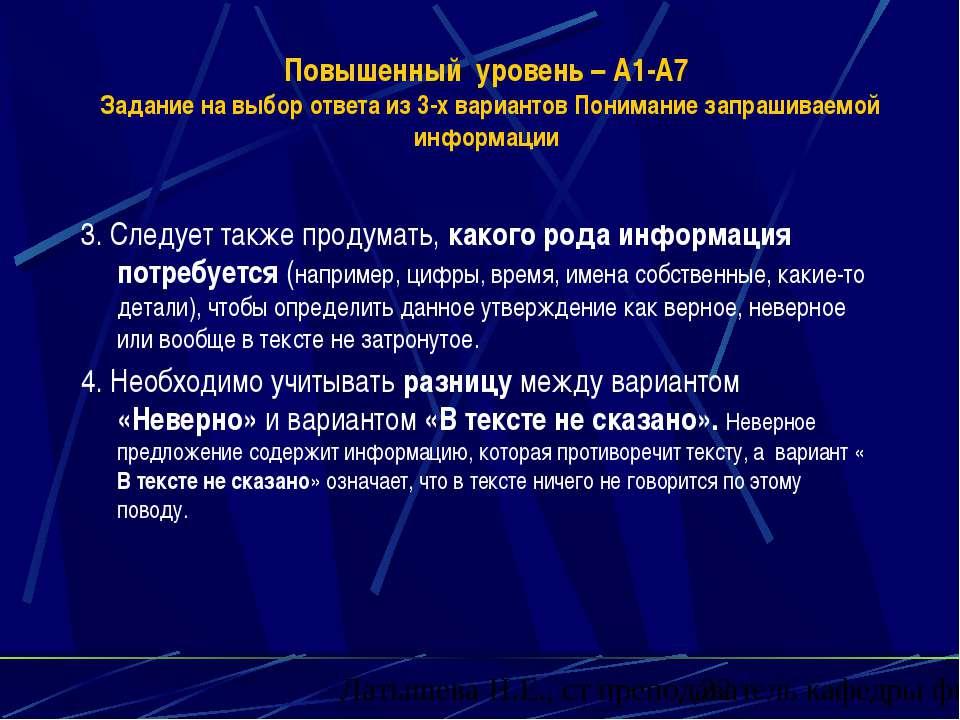 Повышенный уровень – А1-А7 Задание на выбор ответа из 3-х вариантов Понимание...
