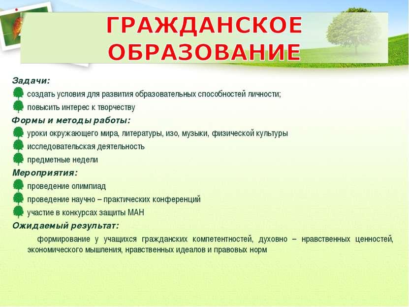 Задачи: создать условия для развития образовательных способностей личности; п...