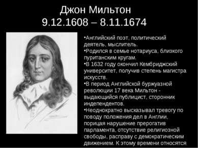 Джон Мильтон 9.12.1608 – 8.11.1674 Английский поэт, политический деятель, мыс...