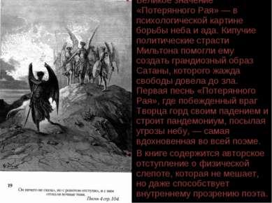 Великое значение «Потерянного Рая»— в психологической картине борьбы неба и ...