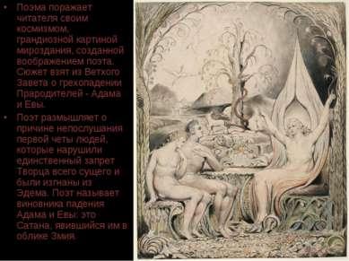 Поэма поражает читателя своим космизмом, грандиозной картиной мироздания, соз...