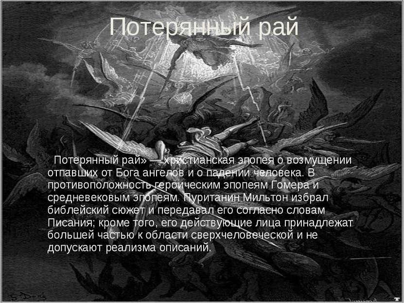 «Потерянный рай»— христианская эпопея о возмущении отпавших от Бога ангелов ...